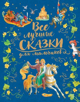 Андерсен Х-К., Гримм В. и Я., Перро Ш. и др. - Все лучшие сказки для мальчиков обложка книги