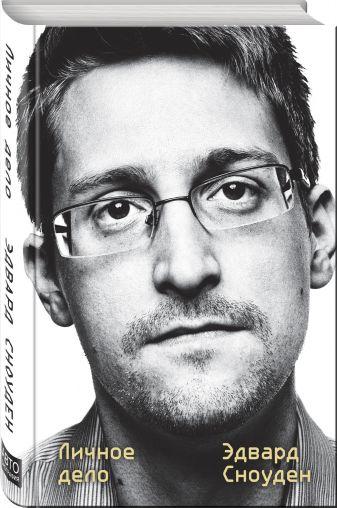 Эдвард Сноуден - Эдвард Сноуден. Личное дело обложка книги