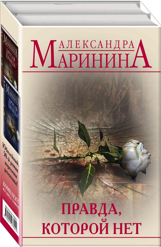 Правда, которой нет (комплект из 2 книг) Маринина А.