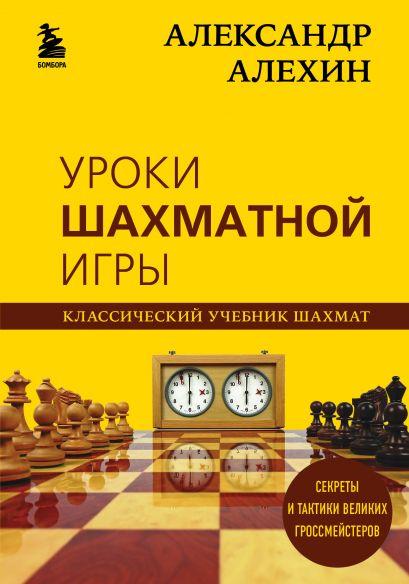 Александр Алехин. Уроки шахматной игры - фото 1