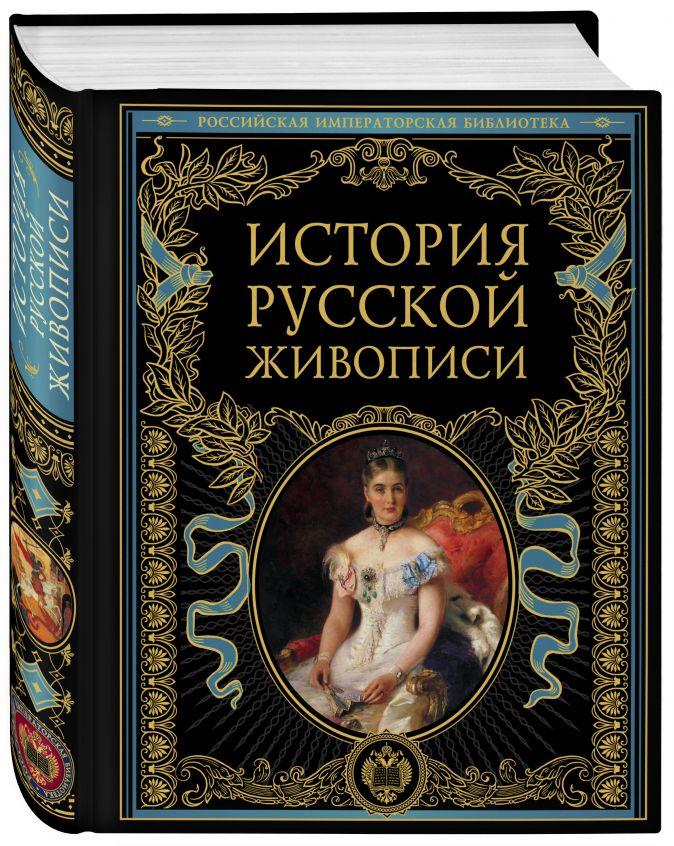 История русской живописи Гнедич П.П.