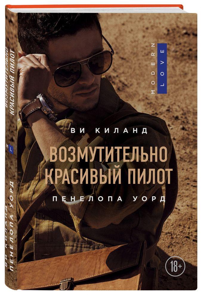 Ви Киланд, Пенелопа Уорд - Возмутительно красивый пилот обложка книги