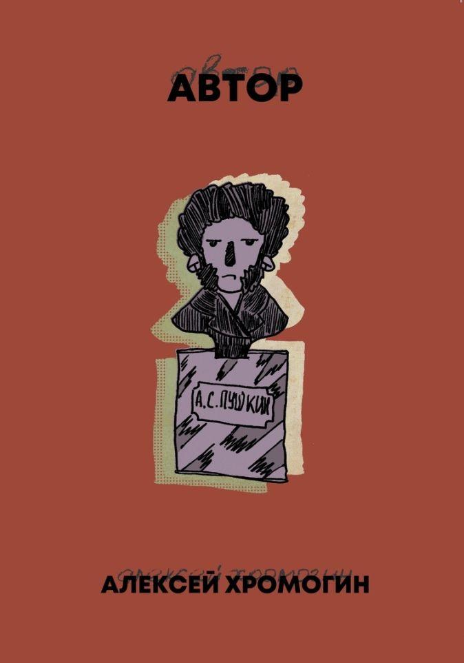 Алексей Хромогин - Автор обложка книги