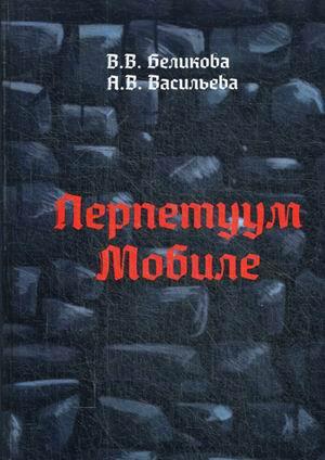 Васильева А. В. - Перпетуум Мобиле обложка книги