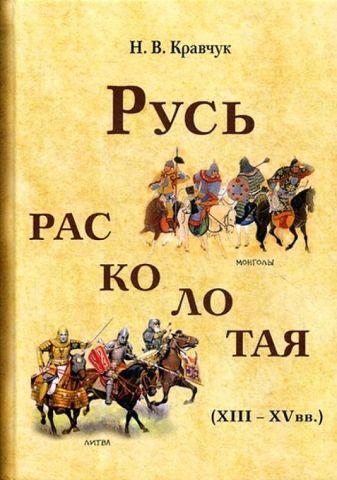 Кравчук Н. В. - Русь расколотая (XIII-XV вв.) обложка книги