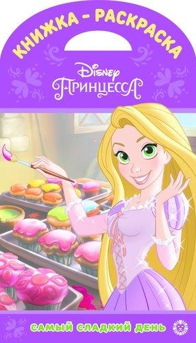 Принцессы Disney. № КнР 1904. Самый сладкий день. Книжка-раскраска Без автора
