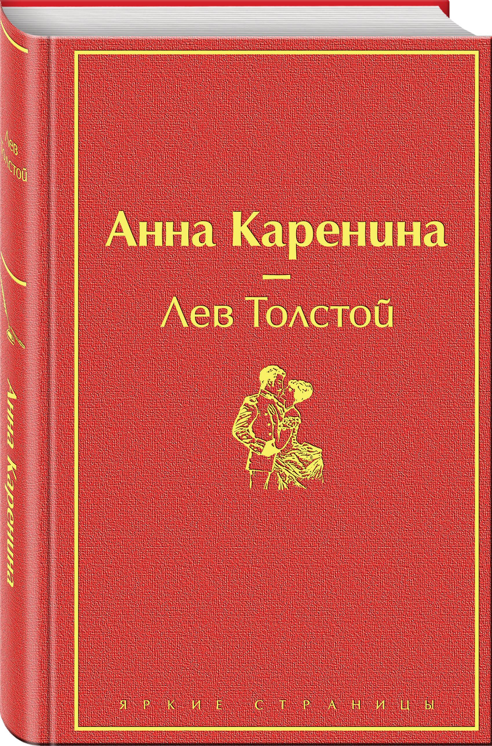 Толстой Лев Николаевич Анна Каренина