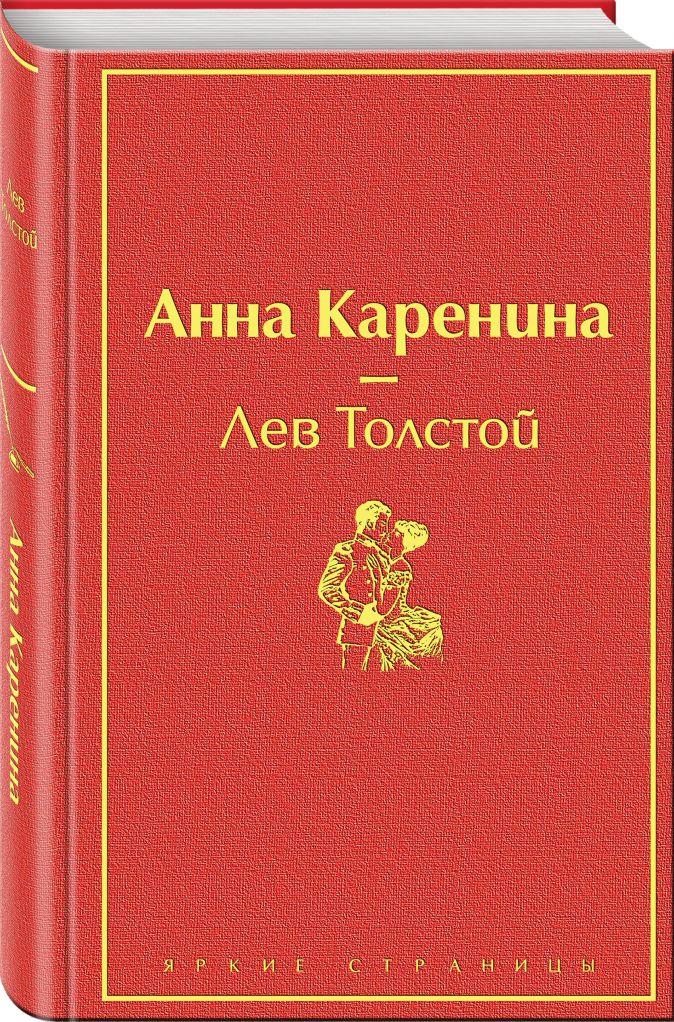 Лев Толстой - Анна Каренина обложка книги