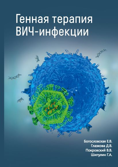 Генная терапия ВИЧ-инфекций - фото 1