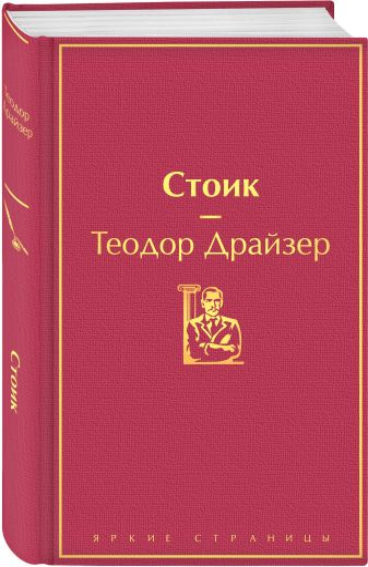Теодор Драйзер - Стоик обложка книги