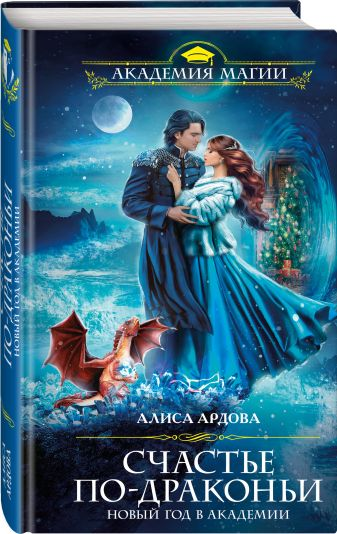 Алиса Ардова - Счастье по-драконьи. Новый год в Академии обложка книги