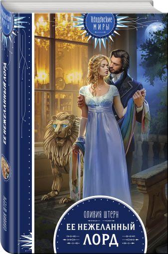 Оливия Штерн - Ее нежеланный лорд обложка книги