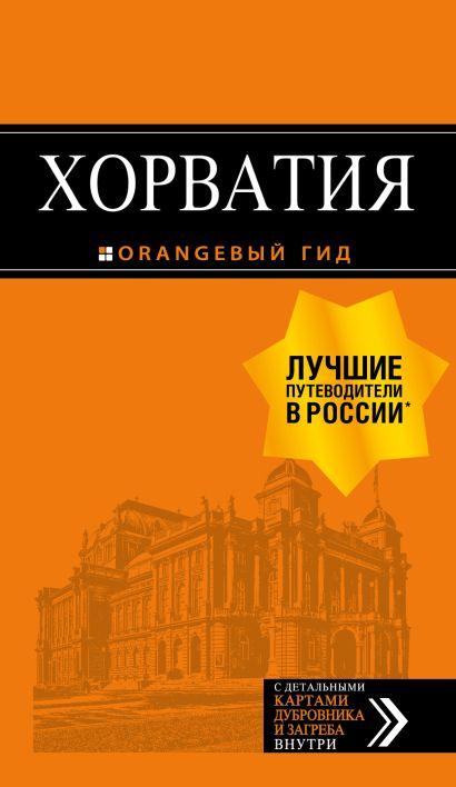Хорватия: путеводитель + карта. 4-е изд., испр. и доп. - фото 1