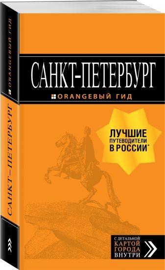 Санкт-Петербург: путеводитель + карта. 13-е изд., испр. и доп.