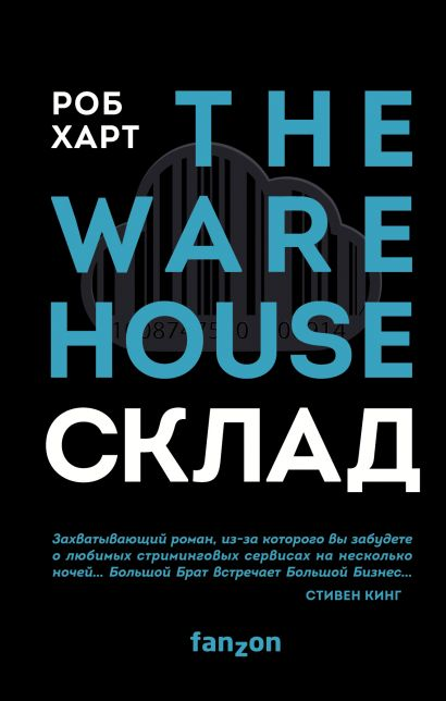 Склад. The Warehouse - фото 1