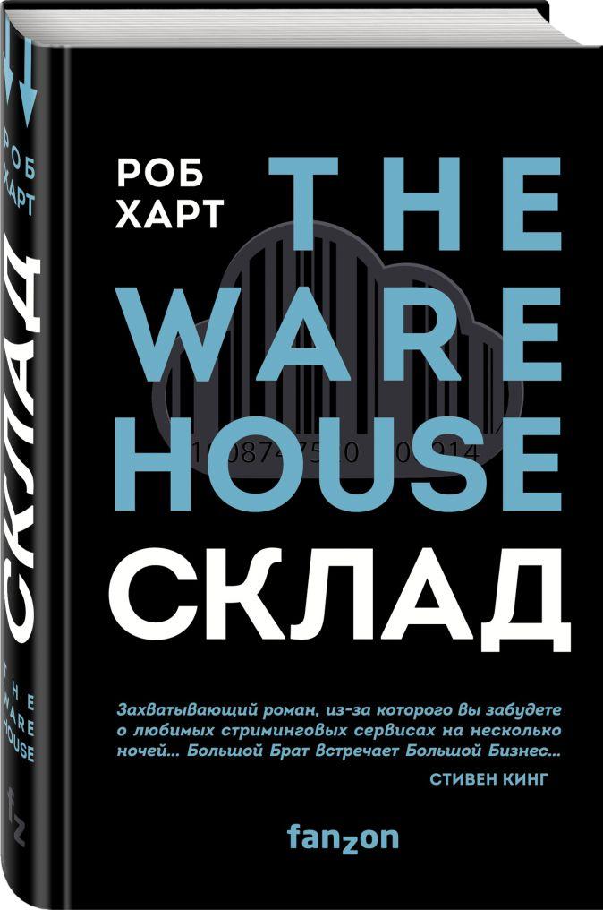 Роб Харт - СКЛАД. THE WAREHOUSE обложка книги