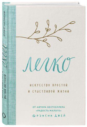 Фрэнсин Джей - Легко. Искусство простой и счастливой жизни обложка книги