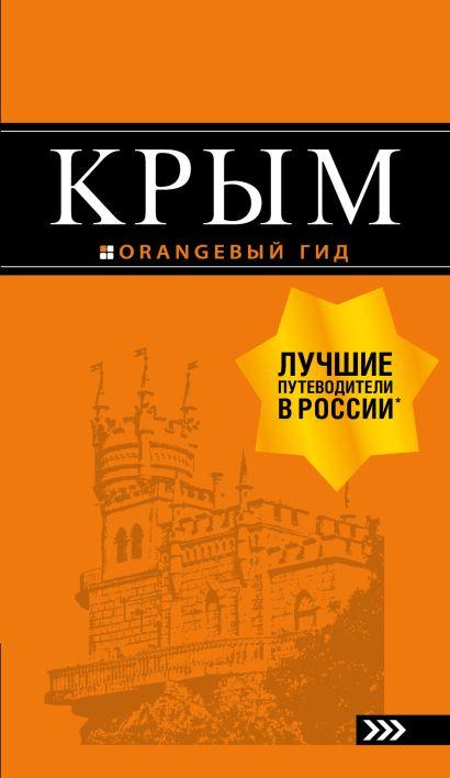 Крым: путеводитель. 10-е изд., испр. и доп. - фото 1