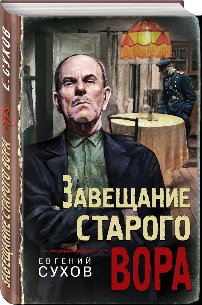 Евгений Сухов - Завещание старого вора обложка книги