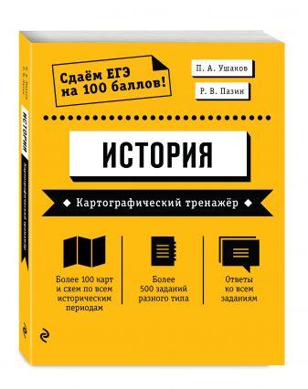П. А. Ушаков, Р. В. Пазин - ЕГЭ. История. Картографический тренажёр обложка книги