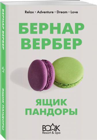 Бернар Вербер - Ящик Пандоры обложка книги