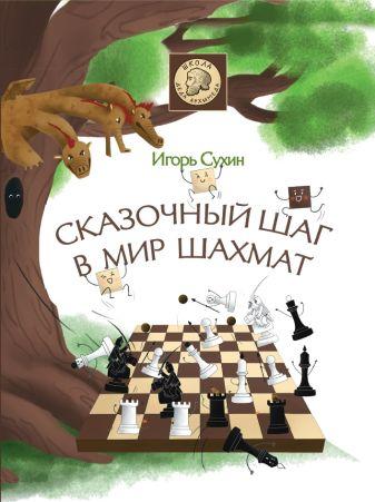 Сухин И. - Сказочный шаг в мир шахмат обложка книги