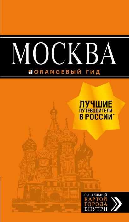 Москва: путеводитель + карта. 8-е изд., испр. и доп. - фото 1