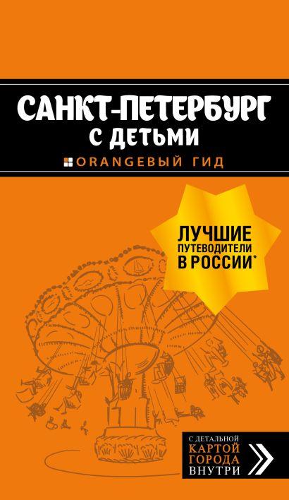 Санкт-Петербург с детьми: путеводитель. 3-е изд., испр. и доп. - фото 1