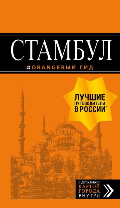 Стамбул: путеводитель + карта. 9-е издание, испр. и доп. - фото 1