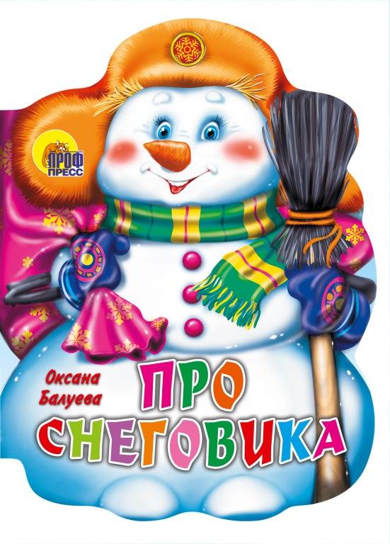 Балуева О. - Про Снеговика обложка книги