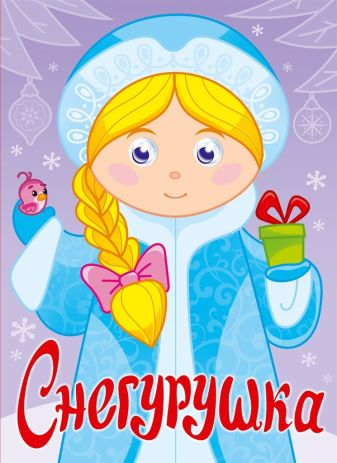 Без автора - Снегурушка обложка книги
