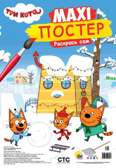 Макси-Постер. Три Кота. Зима - фото 1