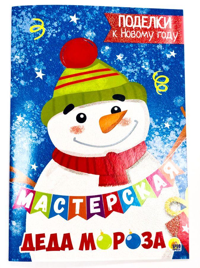 Без автора - Мастерская Деда Мороза. Поделки К Новому Году обложка книги