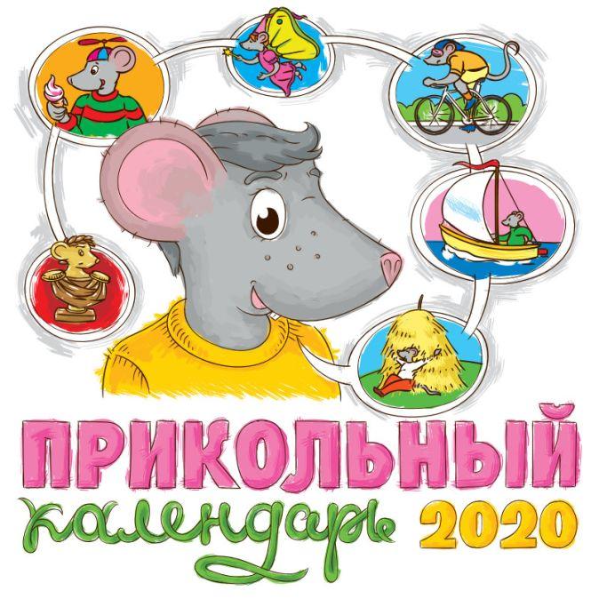 ПРИКОЛЬНЫЙ КАЛЕНДАРЬ 2020 Без автора