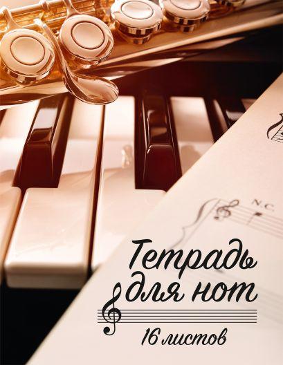 Тетрадь Для Нот  А5. Клавиши И Саксофон - фото 1