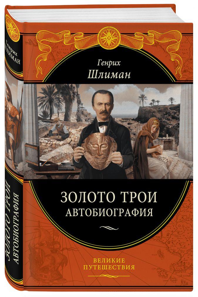 Генрих Шлиман - Золото Трои (448 страниц) обложка книги