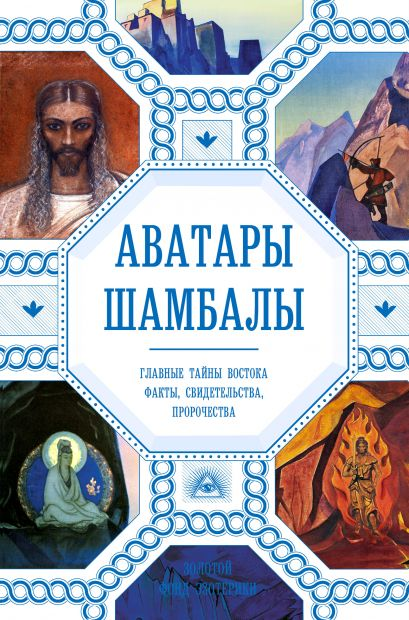 Аватары Шамбалы. Главные тайны Востока: факты, свидетельства, пророчества - фото 1