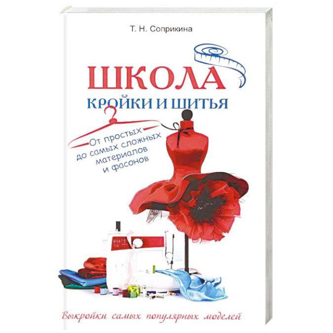 Соприкина Т.Н. - Школа кройки и шитья От простых до самых сложных материалов и фасонов обложка книги