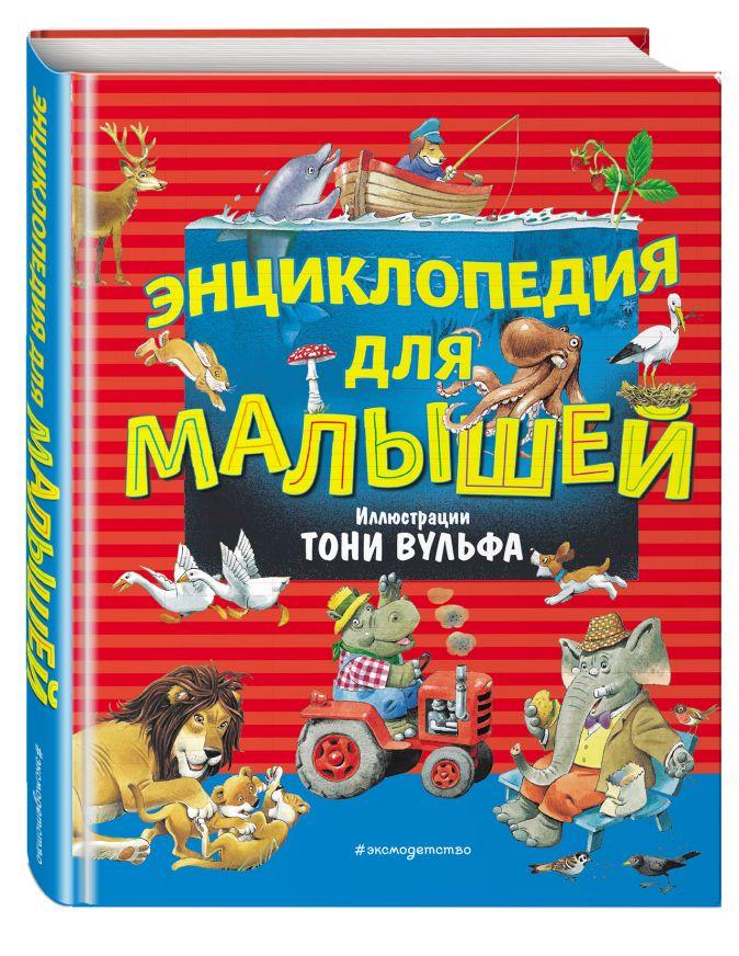 Вульф Т. - Энциклопедия для малышей (илл. Тони Вульфа) обложка книги