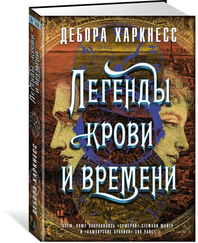 Харкнесс Д. - Легенды крови и времени обложка книги