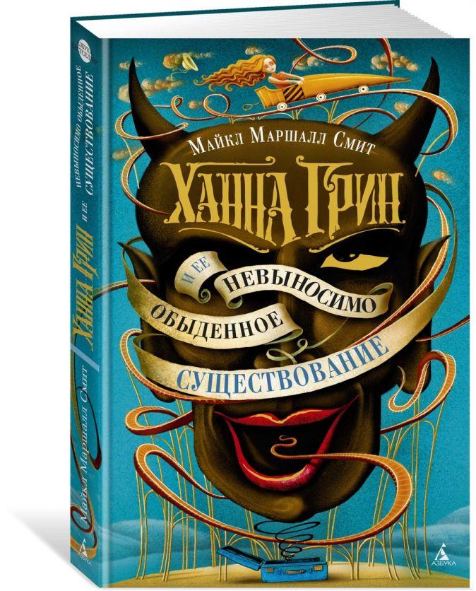 Смит М.М. - Ханна Грин и ее невыносимо обыденное существование обложка книги