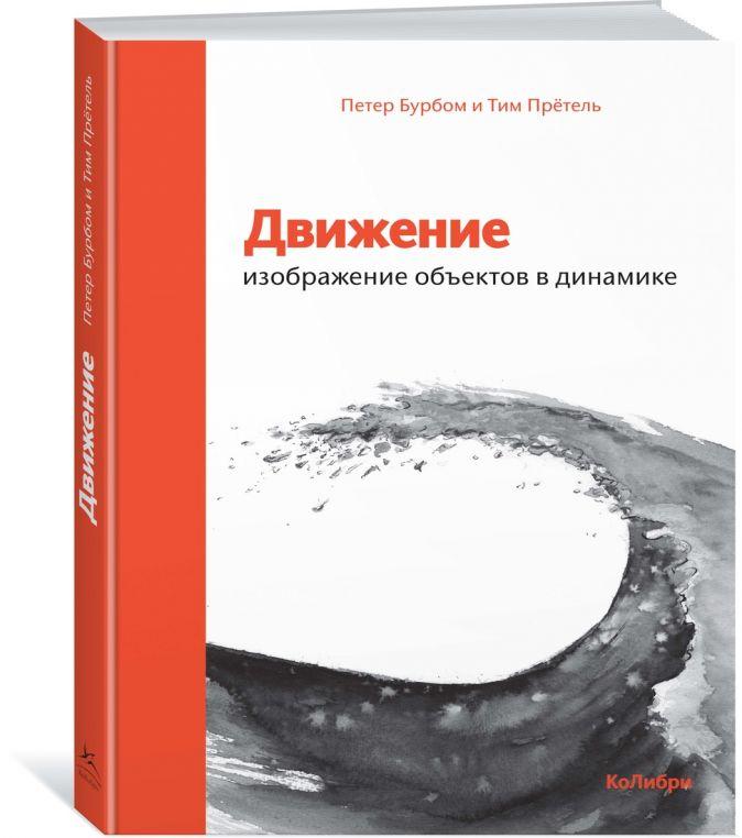 Бурбом П., Прётель Т. - Движение: изображение объектов в динамике обложка книги