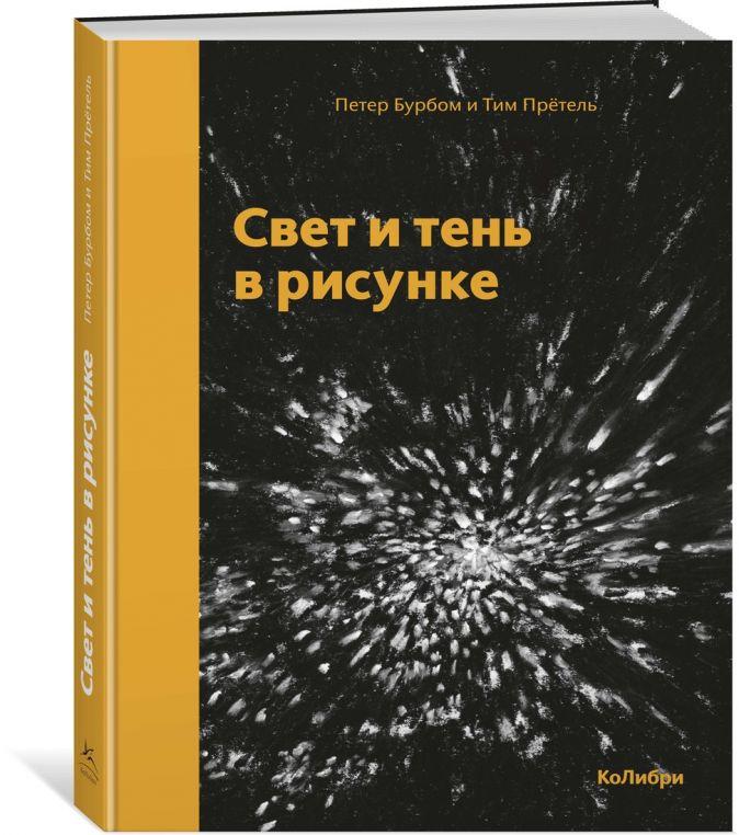 Бурбом П., Прётель Т. - Свет и тень в рисунке обложка книги