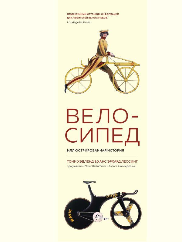 Хэдленд Т., Лессинг Х.Э. Велосипед. Иллюстрированная история