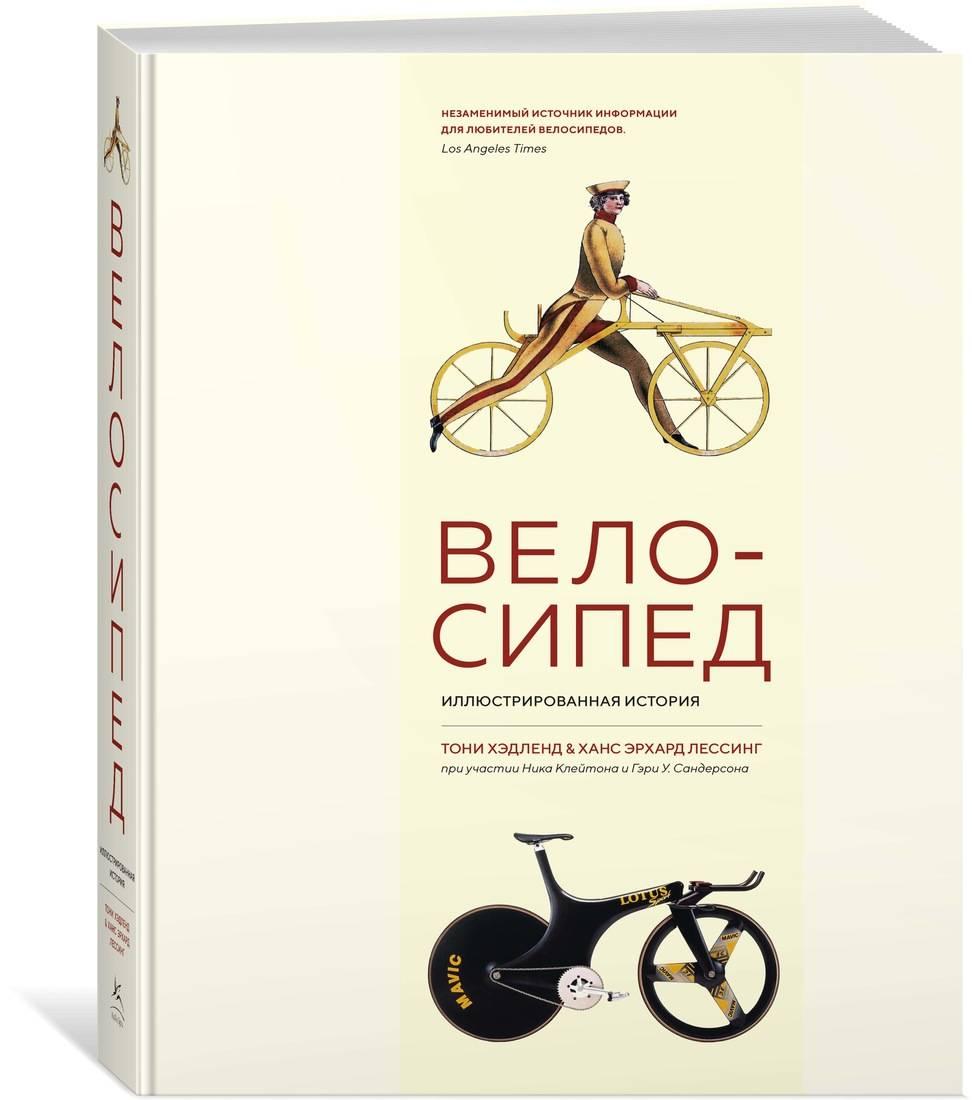 Велосипед. Иллюстрированная история ( Хэдленд Т., Лессинг Х.Э.  )