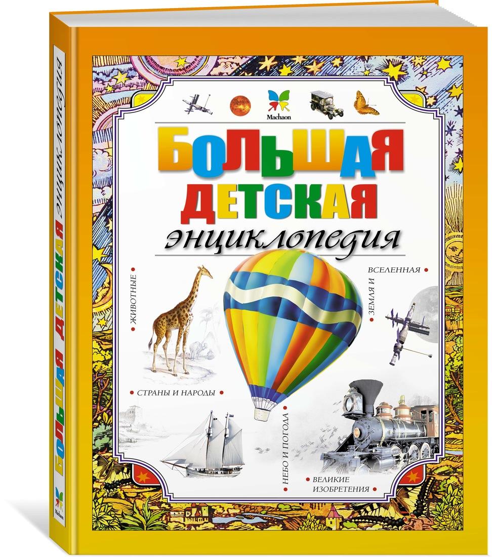Без автора Большая детская энциклопедия
