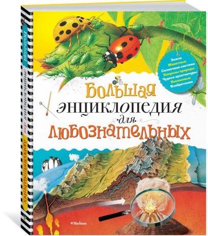 Большая энциклопедия для любознательных - фото 1