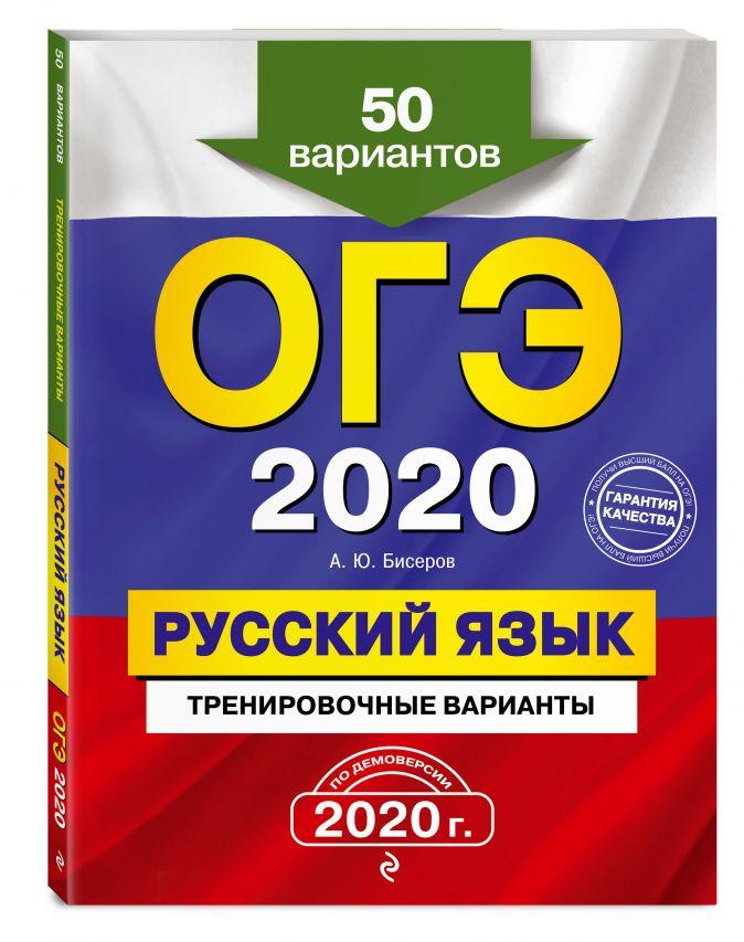 А. Ю. Бисеров - ОГЭ-2020. Русский язык. Тренировочные варианты. 50 вариантов обложка книги