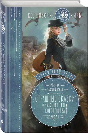 Милена Завойчинская - Струны волшебства. Книга первая. Страшные сказки закрытого королевства обложка книги