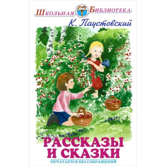 Паустовский Константин Георгие - Рассказы обложка книги
